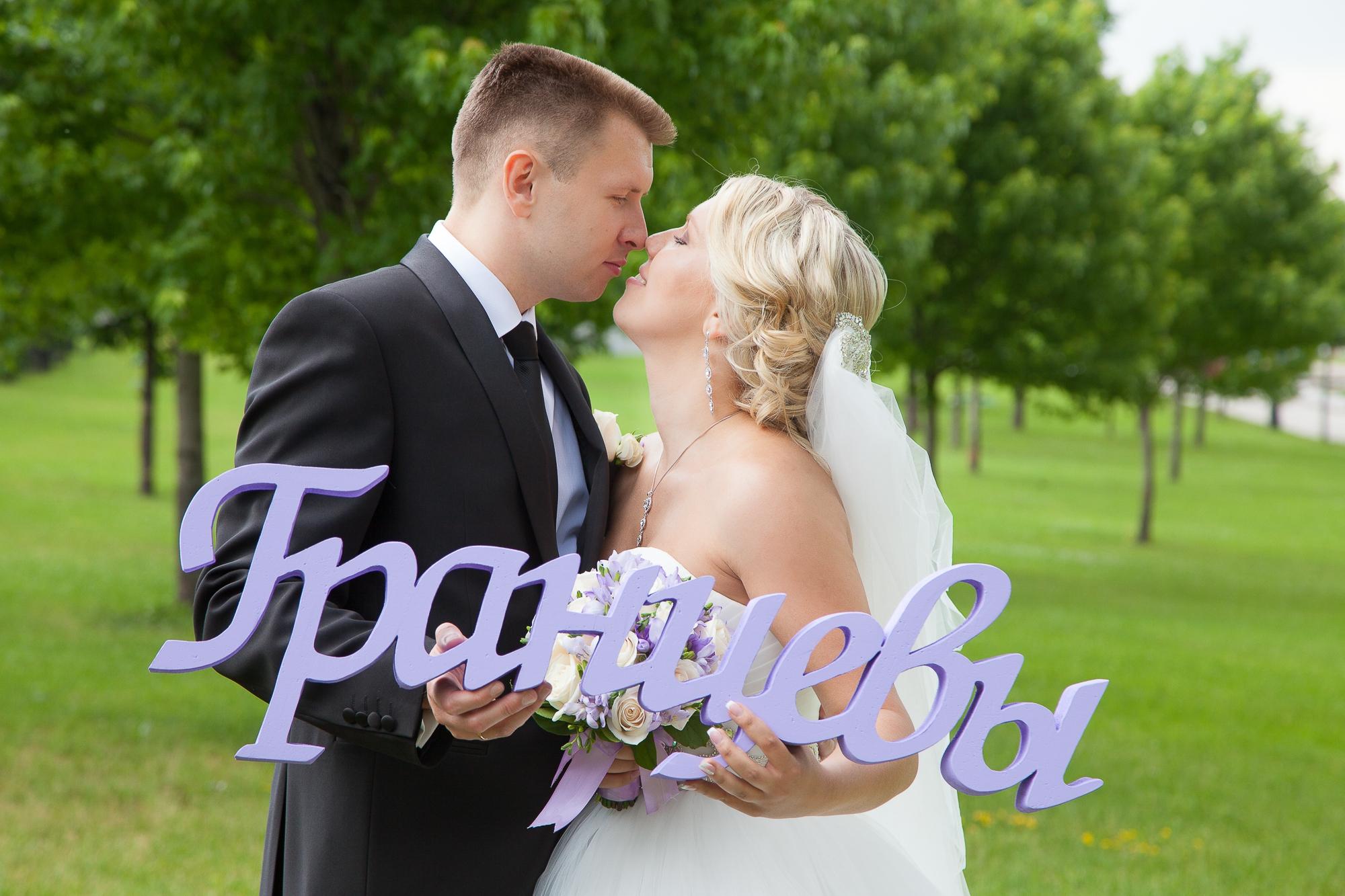Слова на свадьбу фото