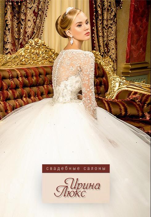 Свадебный салон Ирина Люкс (Москва) | Свадебные платья от 13600 руб