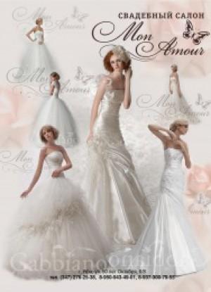 Свадебные платья: Свадебный салон Mon Amour предлагает вашему вниманию шикарные свадебные платья на любой вкус