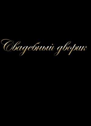 Wedding Saloon :: Свадебный салон Уфа