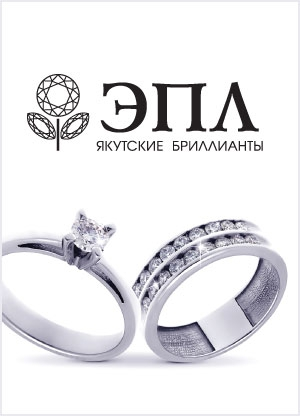 Якутские бриллианты спб официальный сайт эпл каталог с ми