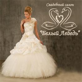 Платья свадебное белый лебедь