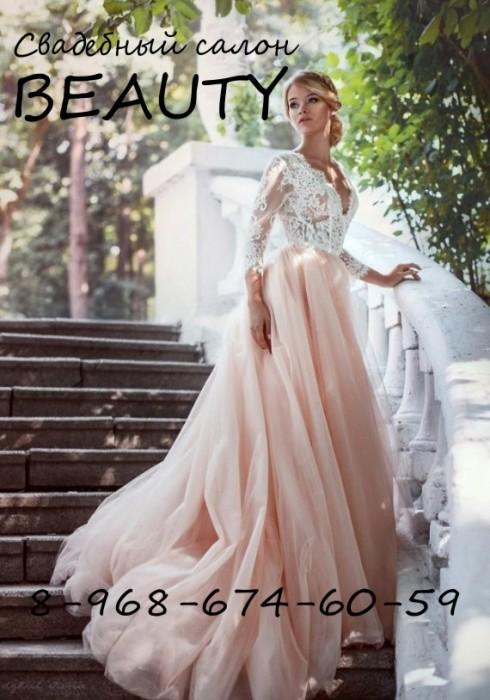 Свадебный салон BEAUTY (Москва) | Свадебные платья от 1500 руб