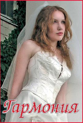 Свадебный салон Гармония (Москва)   6 свадебных платьев