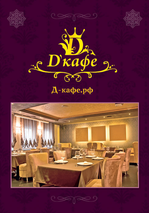 Рестораны и кафе в москве