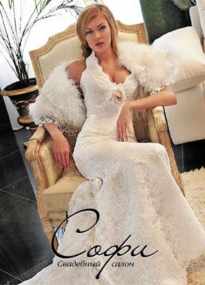 Свадебный салон Софи (Москва) | 90 свадебных платьев