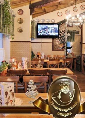 Ресторан Новогорский дворик