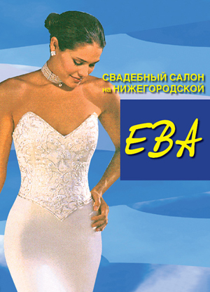 Комментарий: Свадебный салон Москва