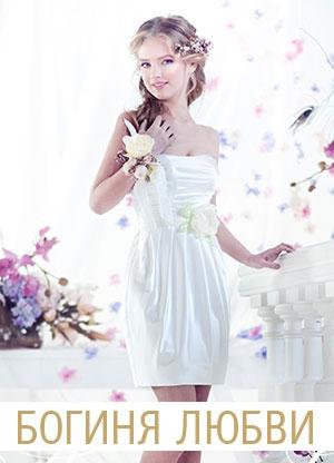 Новосибирск - Детские платья - Салон свадебного и вечернего платья Богиня любви